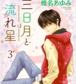 ff283ac100d8ce3c6351c460a656888a - 『三日月と流れ星』12話(3巻)を読んでの感想とあらすじ