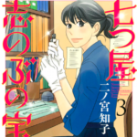 a215802a6f9714051d0011caab40d083 150x150 - 『七つ屋志のぶの宝石匣』9話(3巻)を読んであらすじと感想
