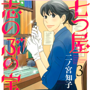 a215802a6f9714051d0011caab40d083 300x300 - 『七つ屋志のぶの宝石匣』13話(4巻)を読んであらすじと感想