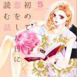 c35e81bff5505fd36c549842b0f277aa 150x150 - 『初めて恋をした日に読む話』12話(5巻)を読んで感想とあらすじ