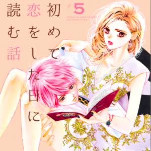 c35e81bff5505fd36c549842b0f277aa 300x300 - 『初めて恋をした日に読む話』13話(5巻)を読んで感想とあらすじ