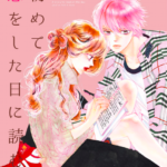 f2ce2ef970e6a2084becbdcc8963c9ce 150x150 - 『初めて恋をした日に読む話』10話(4巻)を読んで感想とあらすじ