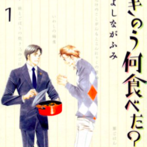 58356d68b527d1140fbe8fff1ac21c4f 300x300 - 【あらすじ】『きのう何食べた?』9話(2巻)【感想】