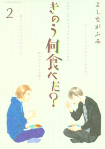 697814a030084e1d6735e6c1459ba919 212x300 - 【あらすじ】『きのう何食べた?』50話(7巻)【感想】