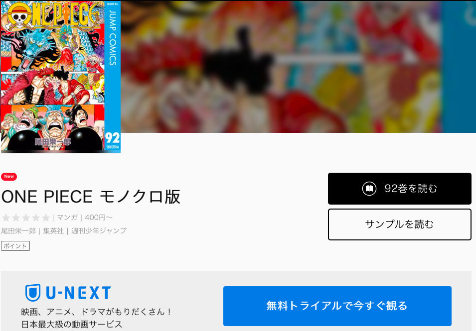 326c283a0fce6f6412805249bf71c472 - 【あらすじ】『ONE PIECE(ワンピース)』最新936話【感想】