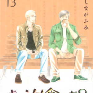 781b556472121d0989eb27a56023e6ca 300x300 - 【あらすじ】『きのう何食べた?』96話(12巻)【感想】