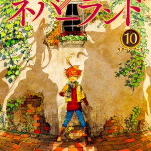 f7bfbed9c077ee1c18377a75fed76206 300x300 - 【あらすじ】『約束のネバーランド』85話(10巻)【感想】