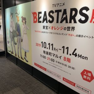 img 6431 300x300 - TVアニメ『BEASTARS展』に行ってきた話