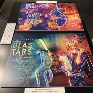 img 6439 300x300 - TVアニメ『BEASTARS展』に行ってきた話