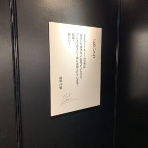 img 6441 300x300 - TVアニメ『BEASTARS展』に行ってきた話
