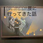 img 6471 150x150 - TVアニメ『BEASTARS展』に行ってきた話