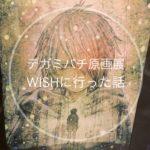 IMG 7904 150x150 - 浅田弘幸テガミバチ原画展 『Wish』 に行ってきた話