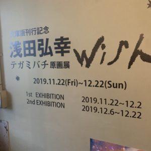 img 7843 300x300 - 浅田弘幸テガミバチ原画展 『Wish』 に行ってきた話