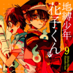 f867eee00625459a2db8f015a9201d6a 150x150 - 【あらすじ】『地縛少年花子くん』42話(9巻)【感想】