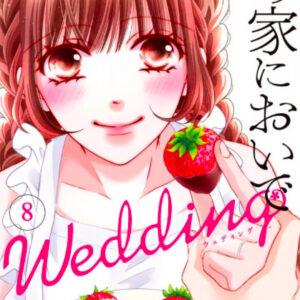 9af965f6f49b4adff0a8763db9f7986b 300x300 - 【あらすじ】『僕の家においで Wedding 』19話(8巻)【感想】
