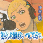 thumbnail 2 150x150 - 【あらすじ】『波よ聞いてくれ』62話(8巻)【感想】