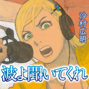 thumbnail 2 300x300 - 【あらすじ】『波よ聞いてくれ』64話(8巻)【感想】