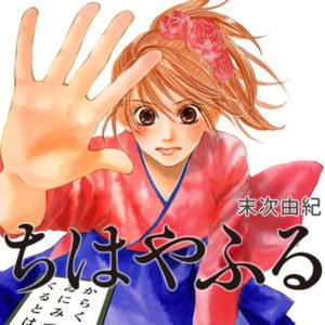 thumbnail 4 300x300 - 【あらすじ】『ちはやふる』236話(47巻)【感想】