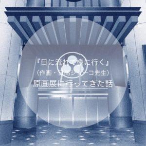 img 0453 300x300 - 【あらすじ】『日に流れて橋に行く』23話(5巻)【感想】