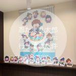 img 0932 150x150 - 忍たま乱太郎 DECOTTO byアニメイトカフェに行ってきた話