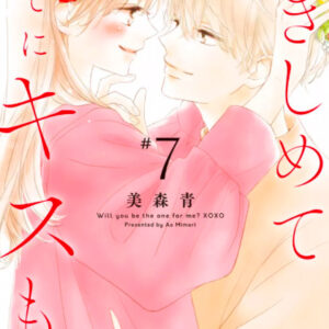 ab73fcd17a85252a4a9a099aa03dad7d 300x300 - 【あらすじ】『抱きしめて ついでにキスも』28話(8巻)【感想】