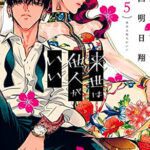 1d07bf5f0909706380cbc4a1a727afd0 150x150 - 【あらすじ】『来世は他人がいい』24話・中編(6巻)【感想】
