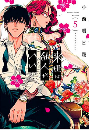 1d07bf5f0909706380cbc4a1a727afd0 - 【あらすじ】『来世は他人がいい』25話・前編(6巻)【感想】