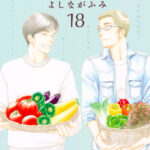 97e67d03785782182907c4e00ccece26 150x150 - 【あらすじ】『きのう何食べた?』150話(19巻)【感想】