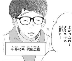 img 7415 300x256 - 【登場人物】『消えた初恋』【まとめ】